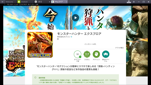 BlueStacks2-iplay05