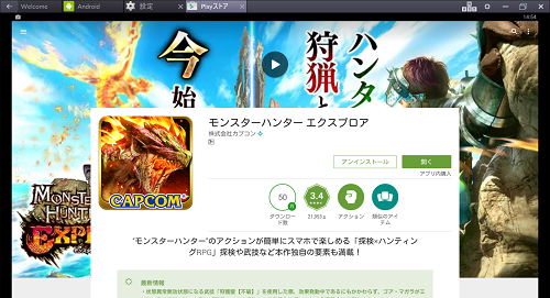 BlueStacks2-iplay07