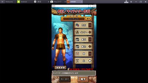 BlueStacks2-iplay12