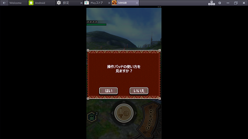BlueStacks2-iplay14