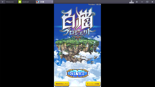 BlueStacks2-iplay19