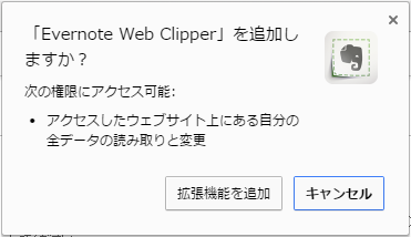 EvernoteWebClipper06
