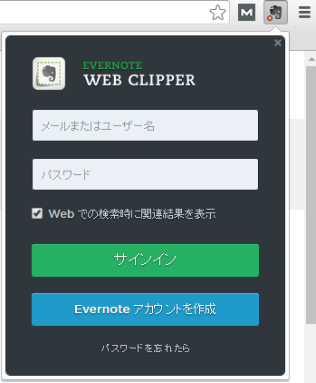 EvernoteWebClipper07