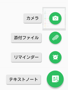 Evernote_note04
