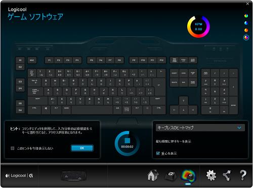 G105_入力分析機能02