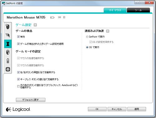 M705t_appli02