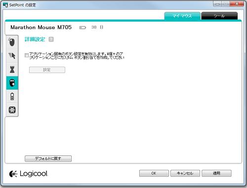 M705t_appli03
