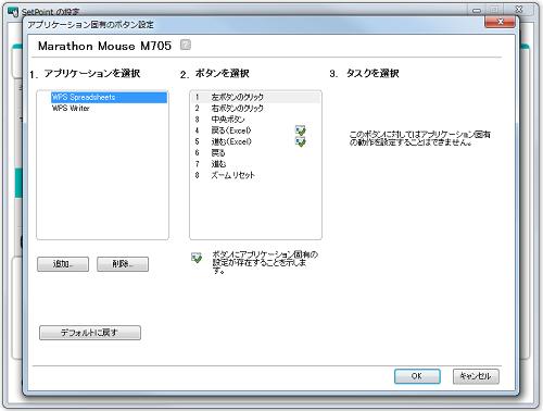 M705t_appli04