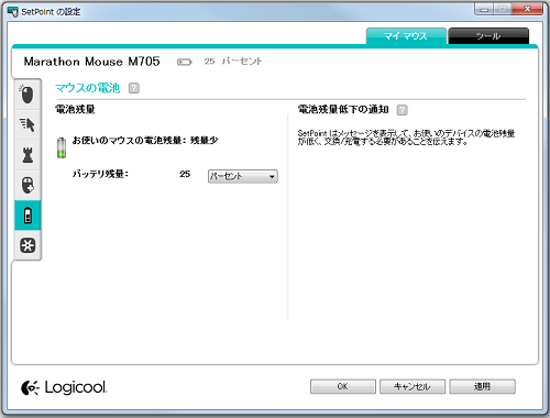 M705t_appli05
