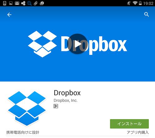 dropbox02