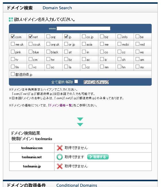 domain_get003