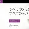 無料のデジタルノート「OneNote」をインストールする方法