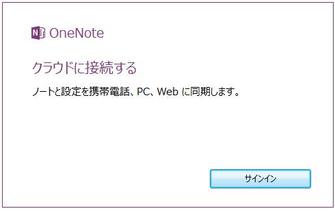 onenote06
