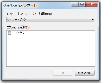 evernote_onenote02