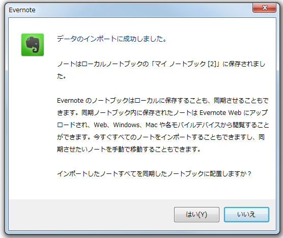 evernote_onenote03