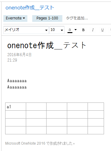 evernote_onenote05
