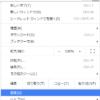 PCからのGoogle Chromeで「グラブル」をプレイする方法