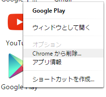 google-uninstall08