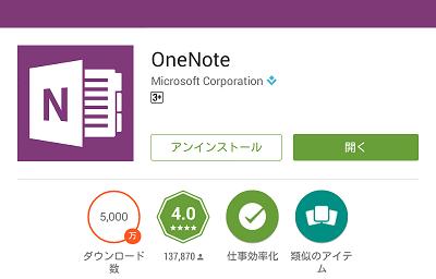 onenote22b