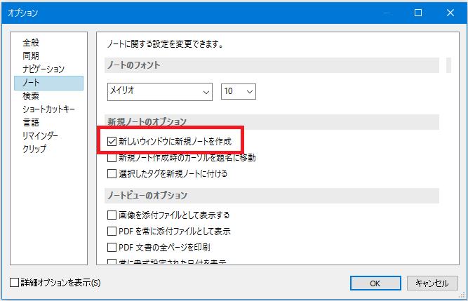 evernote_newnote02