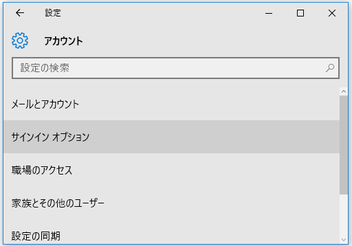windows10-pass03