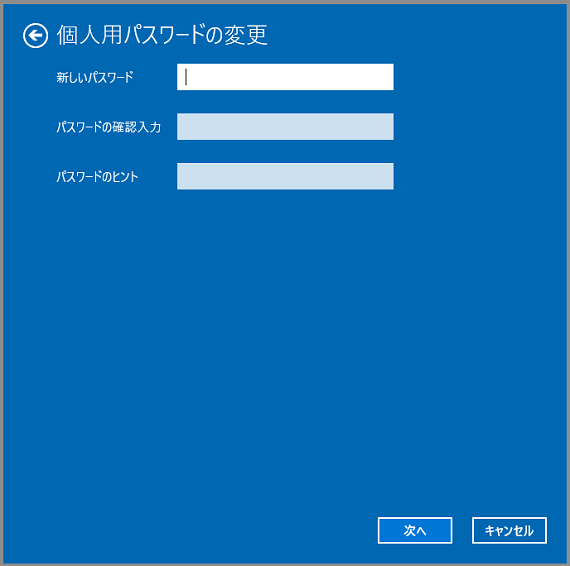 windows10-pass06