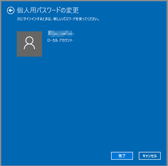 windows10-pass07