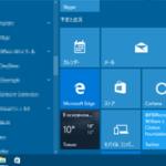 Windows10のスタートメニューに指定したアプリケーションを入れる方法