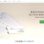 オンラインで完結できるロゴジェネレータ「LOGASTER」で自分好みのロゴを作成する。
