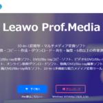 動画編集・DVD/BD作成ソフト Leawo Prof.Mediaのレビュー