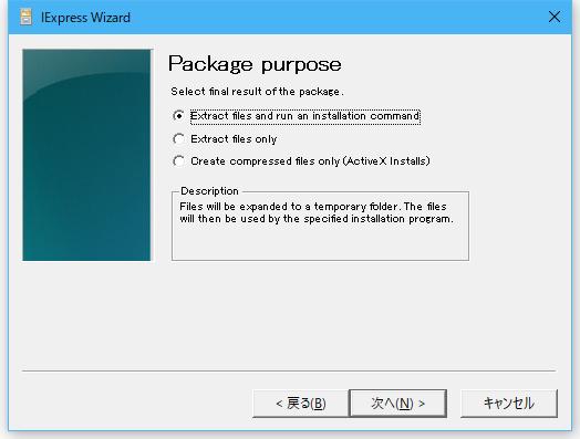 Windows10でVBScriptファイルをEXEファイルに変換する方法