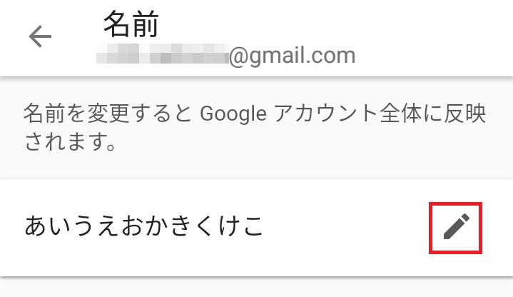 Androidスマートフォンでアカウント登録名を変更する方法