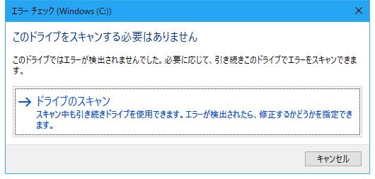 Windows10の回復
