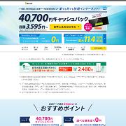 wimax-so-net