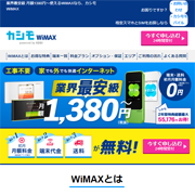 wimax-カシモ