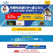 wimax-biglobe