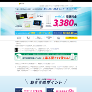 wimax-so-net